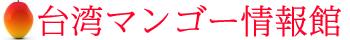 台農一號マンゴー | 台湾マンゴー情報館|台湾マンゴーのポータルサイト | 台湾マンゴー情報館|台湾マンゴーのポータルサイト